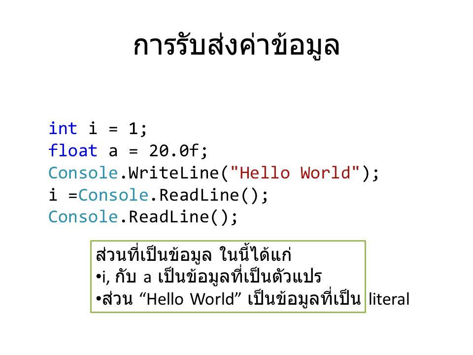การรับส่งค่าข้อมูล int i = 1; float a = 20.0f; Console.WriteLine(
