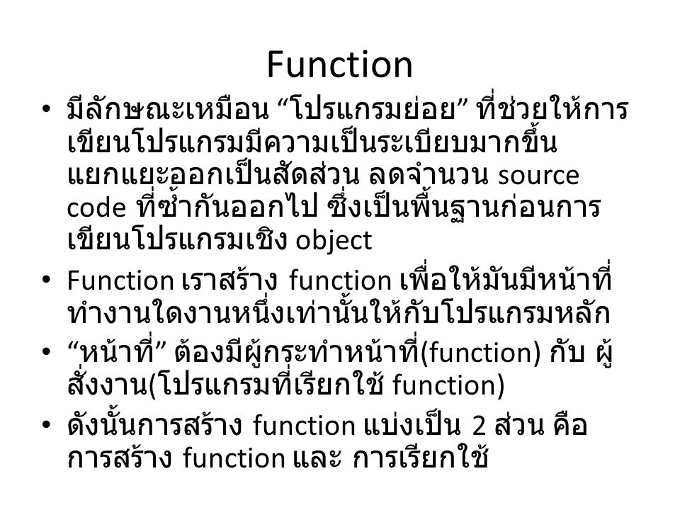 Function ที่รับค่าอย่างเดียว static void showRectArea(int w, int h) { // ส่วนของโปรแกรม Console.WriteLine( Area is {0} , (w*h)); }