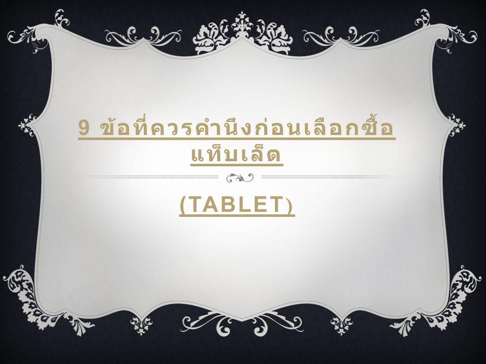 9 ข้อที่ควรคำนึงก่อนเลือกซื้อ แท็บเล็ต ( TABLET )