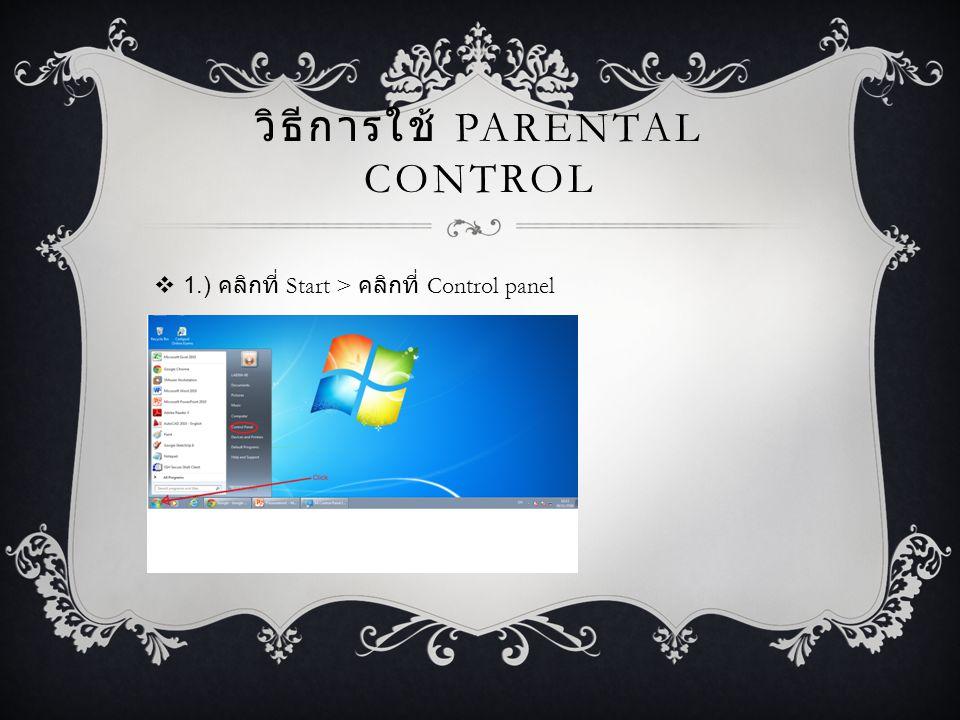 วิธีการใช้ PARENTAL CONTROL  1.) คลิกที่ Start > คลิกที่ Control panel