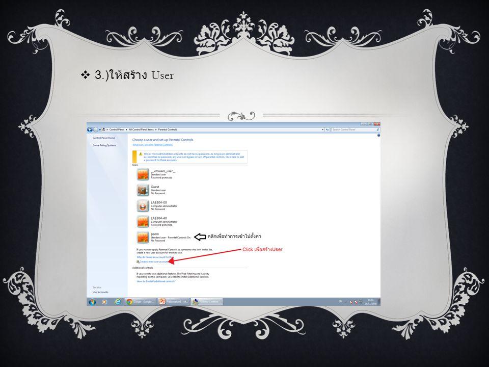  3.) ให้สร้าง User