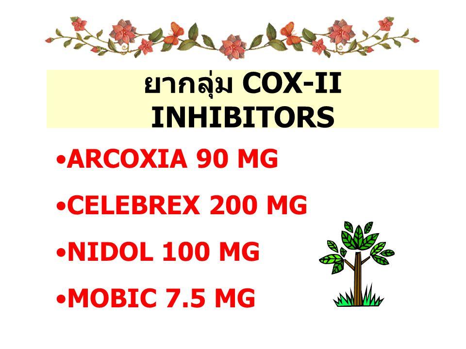 ยากลุ่ม COX-II INHIBITORS •ARCOXIA 90 MG •CELEBREX 200 MG •NIDOL 100 MG •MOBIC 7.5 MG