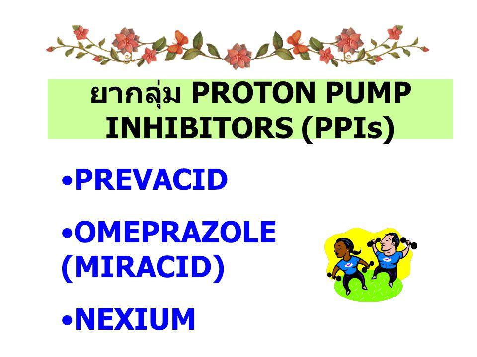 ยากลุ่ม PROTON PUMP INHIBITORS (PPIs) •PREVACID •OMEPRAZOLE (MIRACID) •NEXIUM