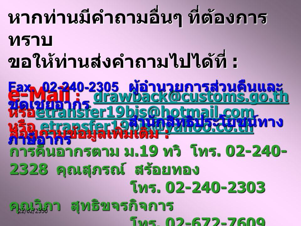 22/02/2550 e-Mail : drawback@customs.go.th หรือ etransfer19bis@hotmail.com หรือ etransfer19bis@yahoo.co.th drawback@customs.go.th etransfer19bis@hotma