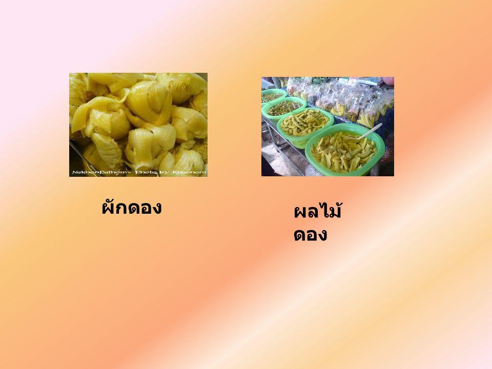 ผักดอง ผลไม้ ดอง