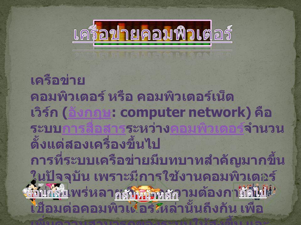 เครือข่าย คอมพิวเตอร์ หรือ คอมพิวเตอร์เน็ต เวิร์ก ( อังกฤษ : computer network) คือ ระบบการสื่อสารระหว่างคอมพิวเตอร์จำนวน ตั้งแต่สองเครื่องขึ้นไป อังกฤษการสื่อสารคอมพิวเตอร์ การที่ระบบเครือข่ายมีบทบาทสำคัญมากขึ้น ในปัจจุบัน เพราะมีการใช้งานคอมพิวเตอร์ อย่างแพร่หลาย จึงเกิดความต้องการที่จะ เชื่อมต่อคอมพิวเตอร์เหล่านั้นถึงกัน เพื่อ เพิ่มความสามารถของระบบให้สูงขึ้น และ ลดต้นทุนของระบบโดยรวมลง