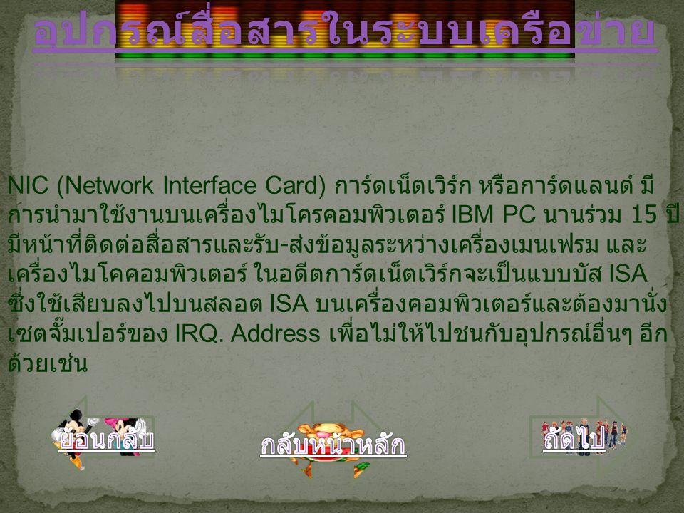 NIC (Network Interface Card) การ์ดเน็ตเวิร์ก หรือการ์ดแลนด์ มี การนำมาใช้งานบนเครื่องไมโครคอมพิวเตอร์ IBM PC นานร่วม 15 ปี มีหน้าที่ติดต่อสื่อสารและรับ - ส่งข้อมูลระหว่างเครื่องเมนเฟรม และ เครื่องไมโคคอมพิวเตอร์ ในอดีตการ์ดเน็ตเวิร์กจะเป็นแบบบัส ISA ซึ่งใช้เสียบลงไปบนสลอต ISA บนเครื่องคอมพิวเตอร์และต้องมานั่ง เซตจั๊มเปอร์ของ IRQ.