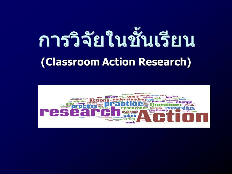 การวิจัย (Research) คืออะไร การวิจัยคือการแสวงหาความรู้ใหม่ หรือค้นหา วิธีการแก้ปัญหาต่าง ๆ โดยใช้กระบวนการที่เป็น ระบบ แบบแผน เป็นการประยุกต์ใช้วิธีการทาง วิทยาศาสตร์ คำตอบที่ได้จากกระบวนการต่าง ๆ ดังกล่าว จะเป็นคำตอบที่น่าเชื่อถือและมีคุณค่าต่อ การนำไปประยุกต์ใช้ต่อไปได้