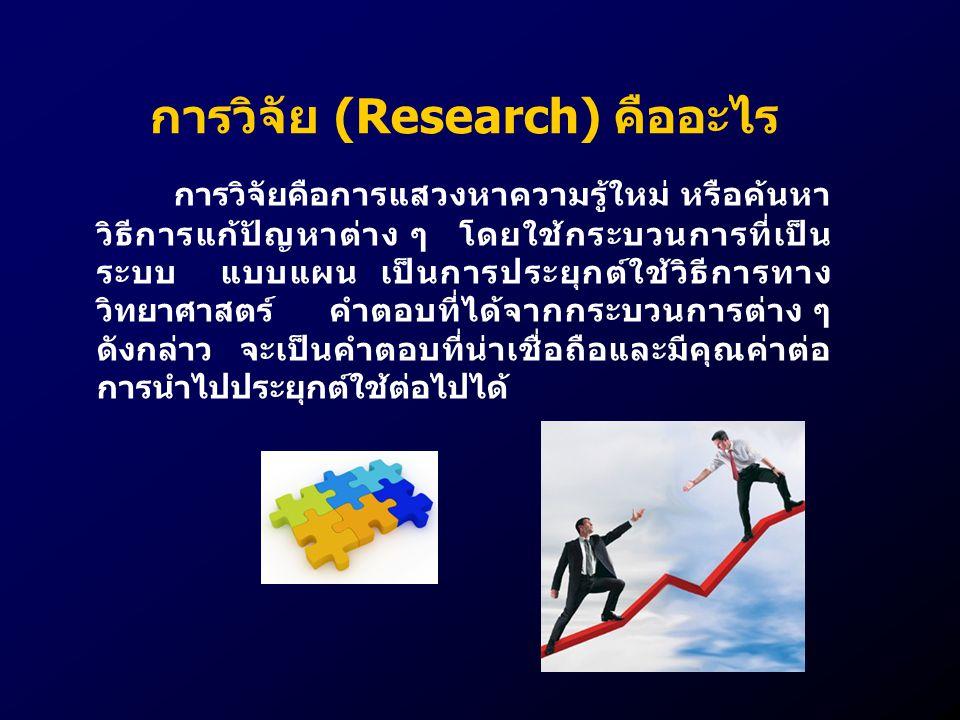 การวิจัย (Research) คืออะไร การวิจัยคือการแสวงหาความรู้ใหม่ หรือค้นหา วิธีการแก้ปัญหาต่าง ๆ โดยใช้กระบวนการที่เป็น ระบบ แบบแผน เป็นการประยุกต์ใช้วิธีก