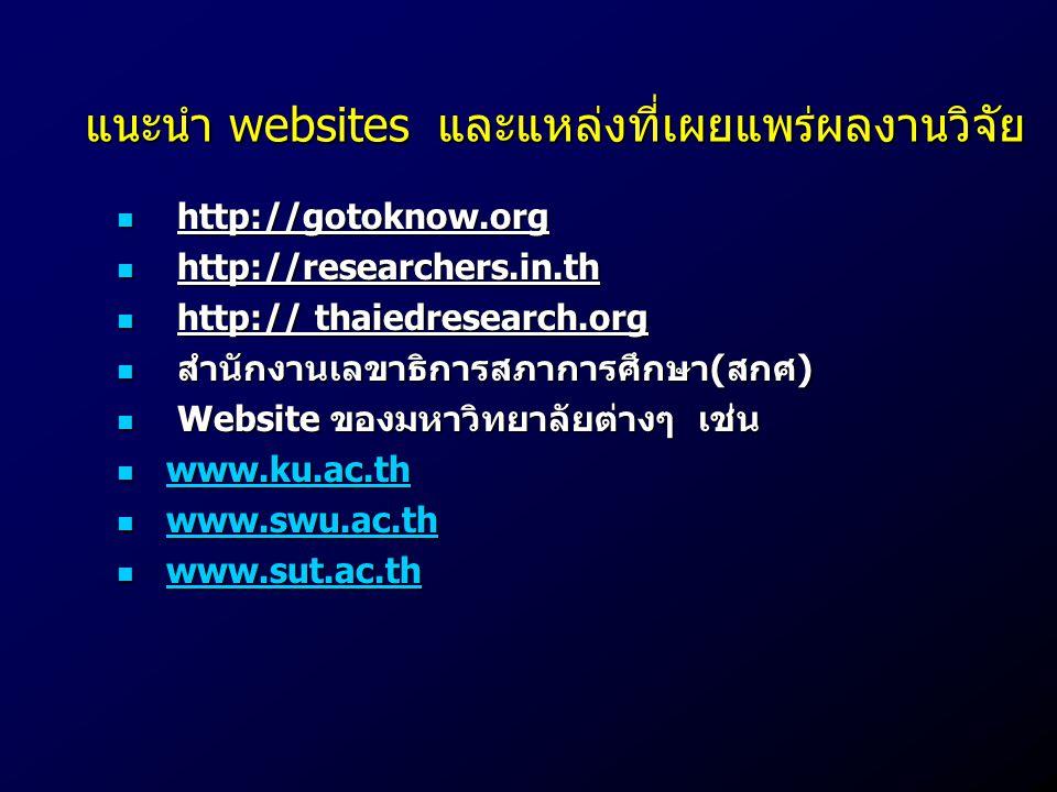 แนะนำ websites แ แ แ และแหล่งที่เผยแพร่ผลงานวิจัย  http://gotoknow.org  http://researchers.in.th  http:// thaiedresearch.org  สำนักงานเลขาธิการสภา