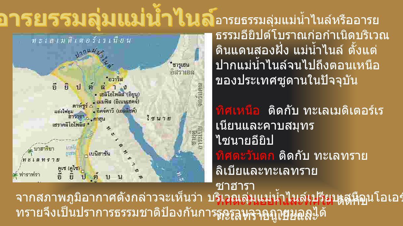 อ ารยธรรมลุ่มแม่น้ำไนล์หรืออารย ธรรมอียิปต์โบราณก่อกำเนิดบริเวณ ดินแดนสองฝั่ง แม่น้ำไนล์ ตั้งแต่ ปากแม่น้ำไนล์จนไปถึงตอนเหนือ ของประเทศซูดานในปัจจุบัน