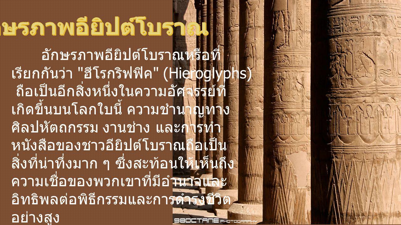 อักษรภาพอียิปต์โบราณหรือที่ เรียกกันว่า