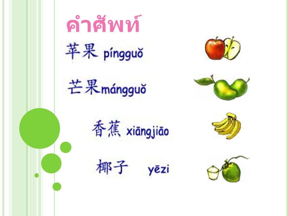 บทสนทนา A: 你喜欢吃什么水果 ? คุณชอบกินผลไม้อะไร B: 我喜欢吃芒果。 ฉันชอบกินมะม่วง