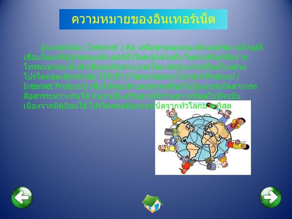อินเทอร์เน็ต ( Internet ) คือ เครือข่ายของคอมพิวเตอร์ขนาดใหญ่ที่ เชื่อมโยงเครือข่ายคอมพิวเตอร์ทั่วโลกเข้าด้วยกัน โดยอาศัยเครือข่าย โทรคมนาคมเป็นตัวเชื