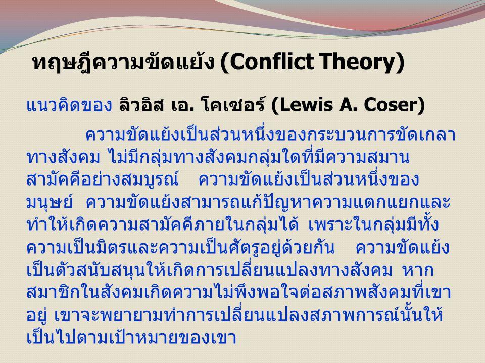 ทฤษฎีความขัดแย้ง (Conflict Theory) แนวคิดของ ลิวอิส เอ.