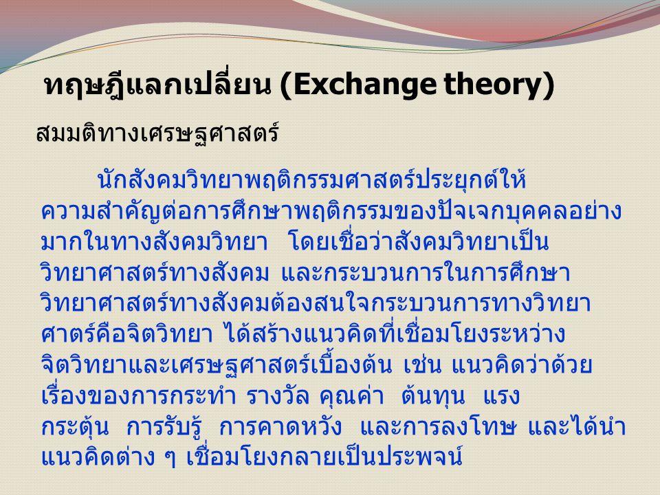 นักสังคมวิทยาพฤติกรรมศาสตร์ประยุกต์ให้ ความสำคัญต่อการศึกษาพฤติกรรมของปัจเจกบุคคลอย่าง มากในทางสังคมวิทยา โดยเชื่อว่าสังคมวิทยาเป็น วิทยาศาสตร์ทางสังคม และกระบวนการในการศึกษา วิทยาศาสตร์ทางสังคมต้องสนใจกระบวนการทางวิทยา ศาตร์คือจิตวิทยา ได้สร้างแนวคิดที่เชื่อมโยงระหว่าง จิตวิทยาและเศรษฐศาสตร์เบื้องต้น เช่น แนวคิดว่าด้วย เรื่องของการกระทำ รางวัล คุณค่า ต้นทุน แรง กระตุ้น การรับรู้ การคาดหวัง และการลงโทษ และได้นำ แนวคิดต่าง ๆ เชื่อมโยงกลายเป็นประพจน์ ทฤษฎีแลกเปลี่ยน (Exchange theory) สมมติทางเศรษฐศาสตร์