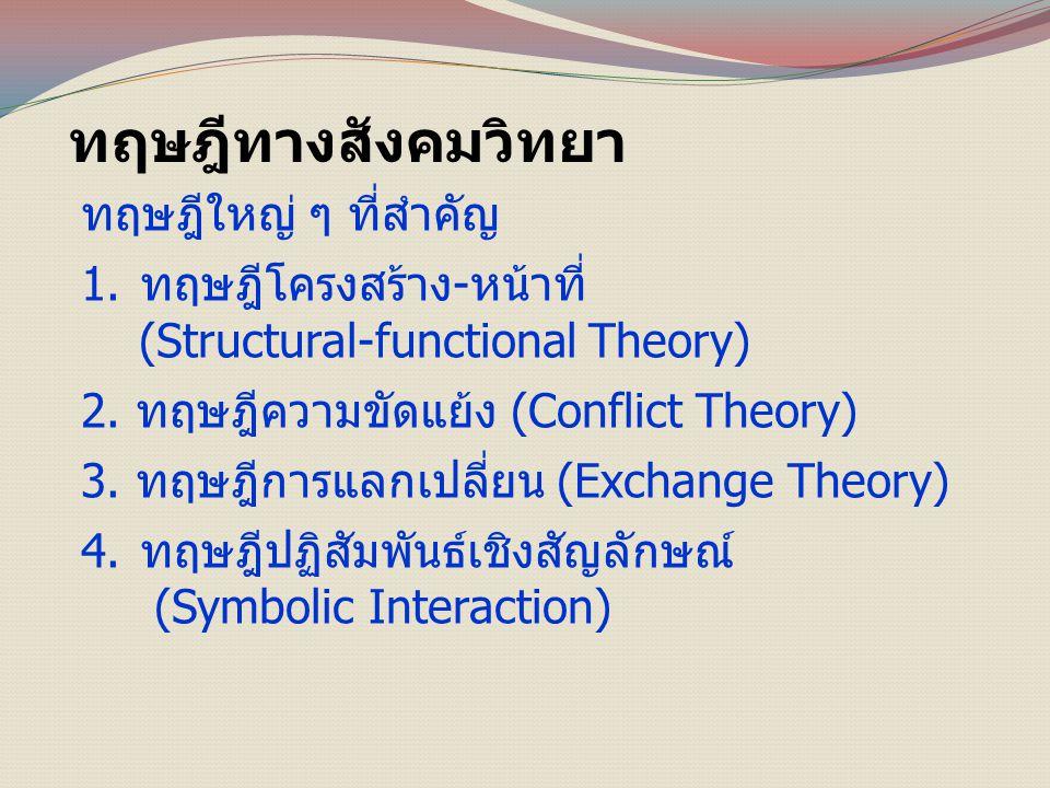 ทฤษฎีทางสังคมวิทยา ทฤษฎีใหญ่ ๆ ที่สำคัญ 1.ทฤษฎีโครงสร้าง-หน้าที่ (Structural-functional Theory) 2.