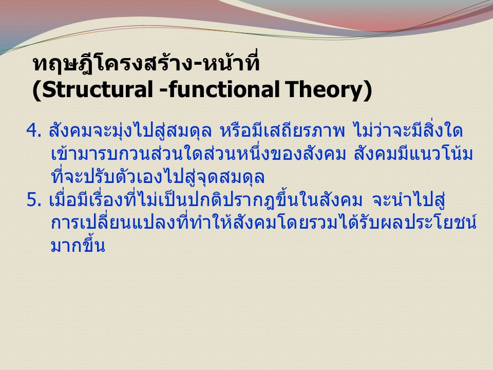ทฤษฎีโครงสร้าง-หน้าที่ (Structural -functional Theory) 4.