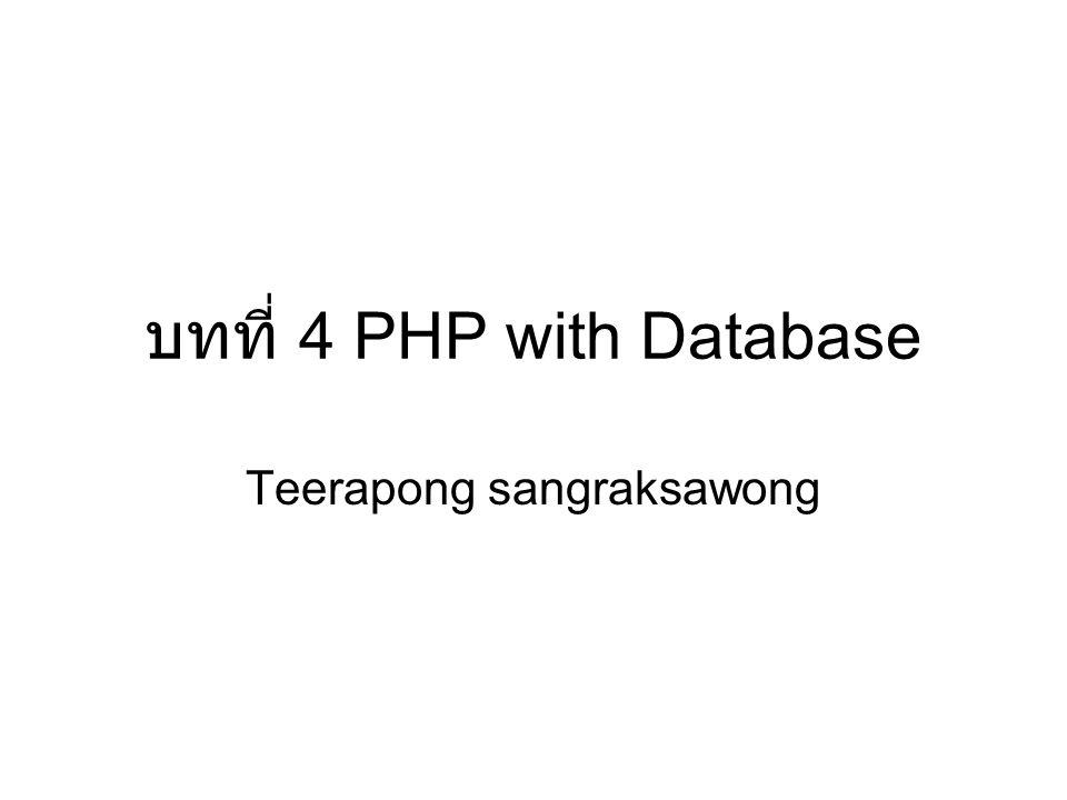 บทที่ 4 PHP with Database Teerapong sangraksawong
