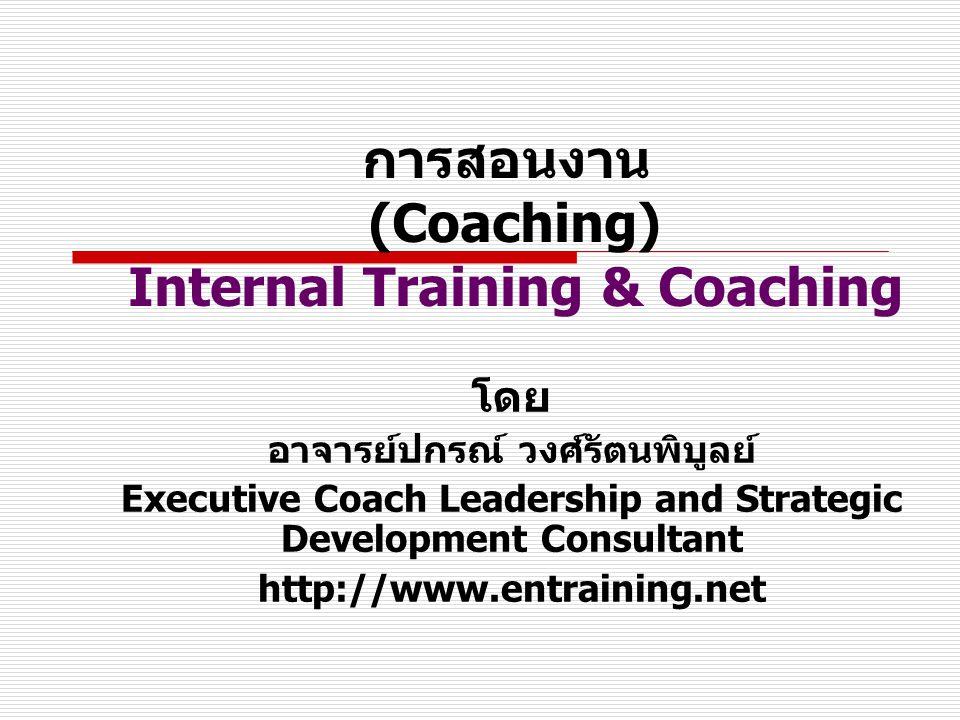 การสอนงาน (Coaching) เป็น กระบวนการหนึ่งที่ผู้จัดการ ใช้ในการพัฒนาทีมงานให้มีความรู้ (Knowledge), ทักษะ (Skill), พฤติกรรม (Behavior) และลักษณะเฉพาะตัว (Personal Attribute) ในการทำงาน เพื่อให้บรรลุผลสำเร็จ ตามเป้าหมายที่กำหนดขึ้นด้วยการ เปลี่ยนแปลง ตัวเองของบุคคลนั้นๆ