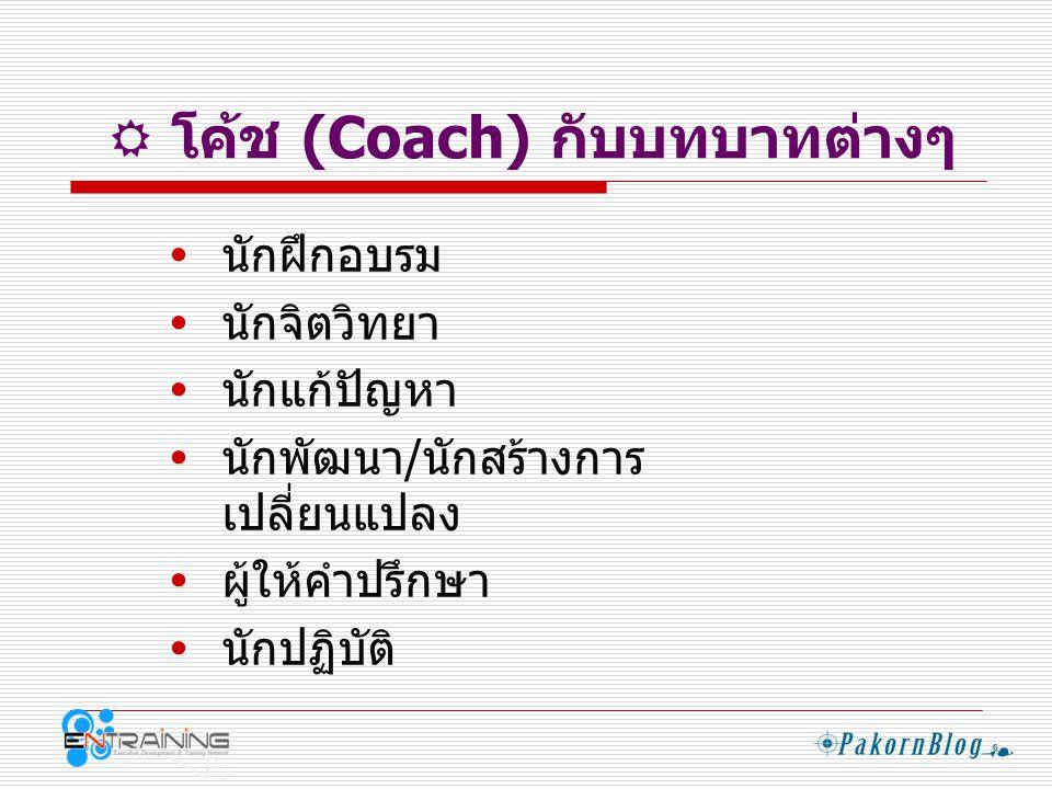  หัวใจสำคัญของการสอนงาน (Coaching)  ทำให้ Coachee เห็นตัวเอง / เข้าใจ ตัวเอง  ทำให้ Coachee เกิดความอยาก เปลี่ยนแปลงตัวเอง  ทำให้ Coachee มุ่งมั่นสู่เป้าหมายและ รับผิดชอบ  ทำให้ Coachee เกิดความไว้วางใจใน ตัวโค้ช (Coach)  โค้ช (Coach) และ Coachee มีความ รับผิดชอบต่อเป้าหมาย ร่วมกัน