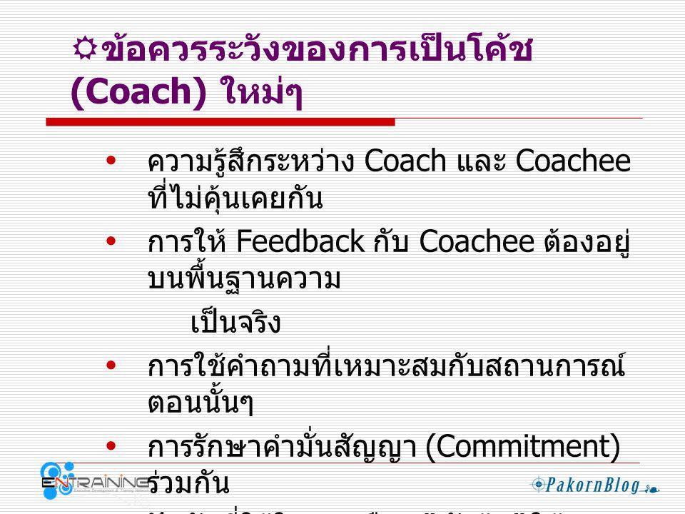  การ Coaching ขั้นตอนที่ 1 : การ เกริ่นนำ  บอกจุดประสงค์ของการสอนงานครั้งนี้  แลกเปลี่ยนความคิดเห็นกับ หัวข้อ ที่ เลือก  บอกเล่าแนวทางในการพัฒนาตัวเอง