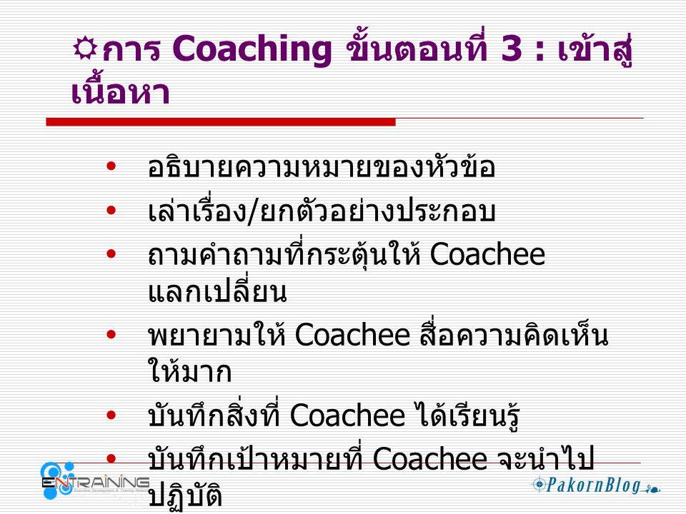  การ Coaching ขั้นตอนที่ 4 : จบ การ Coaching  สรุปเนื้อหาที่ได้พูดคุยกันไป  ทำให้ Coachee รู้สึกผ่อนคลาย  ย้ำเตือนเรื่องที่จะนำไปปฏิบัติ  ปรับความรู้สึกให้เข้าสู่สภาวะปกติ  นัดหมายครั้งต่อไป  จบการฝึกสอนงาน