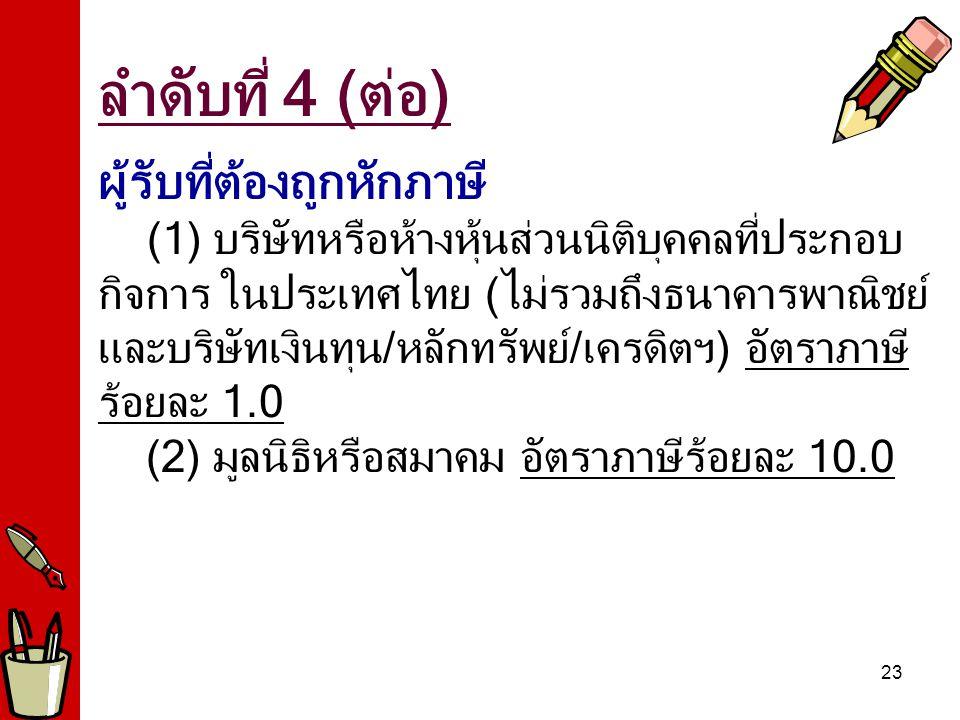 23 ผู้รับที่ต้องถูกหักภาษี (1) บริษัทหรือห้างหุ้นส่วนนิติบุคคลที่ประกอบ กิจการ ในประเทศไทย (ไม่รวมถึงธนาคารพาณิชย์ และบริษัทเงินทุน/หลักทรัพย์/เครดิตฯ