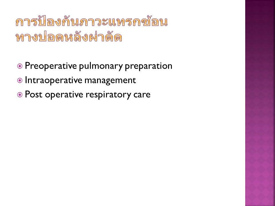  Preoperative pulmonary preparation  Intraoperative management  Post operative respiratory care