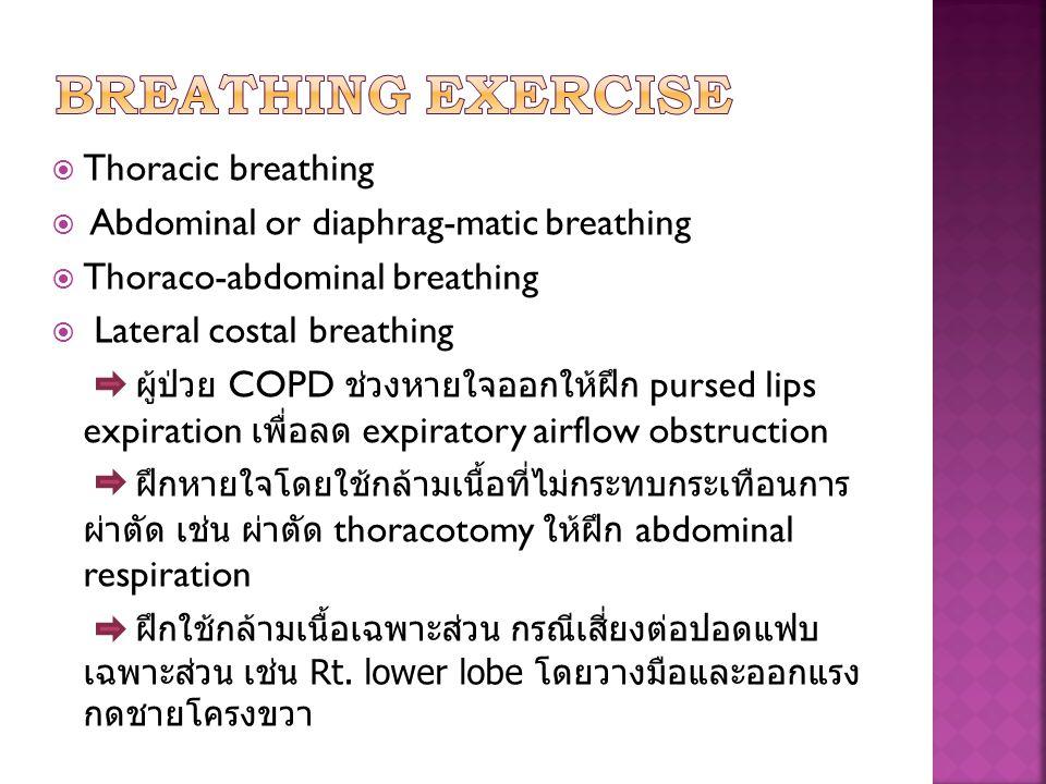  Thoracic breathing  Abdominal or diaphrag-matic breathing  Thoraco-abdominal breathing  Lateral costal breathing ผู้ป่วย COPD ช่วงหายใจออกให้ฝึก
