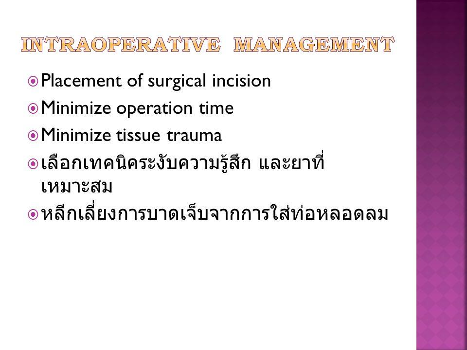  Placement of surgical incision  Minimize operation time  Minimize tissue trauma  เลือกเทคนิคระงับความรู้สึก และยาที่ เหมาะสม  หลีกเลี่ยงการบาดเจ