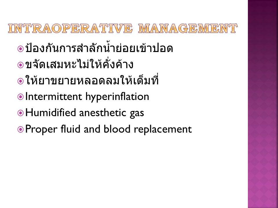  ป้องกันการสำลักน้ำย่อยเข้าปอด  ขจัดเสมหะไม่ให้คั่งค้าง  ให้ยาขยายหลอดลมให้เต็มที่  Intermittent hyperinflation  Humidified anesthetic gas  Prop
