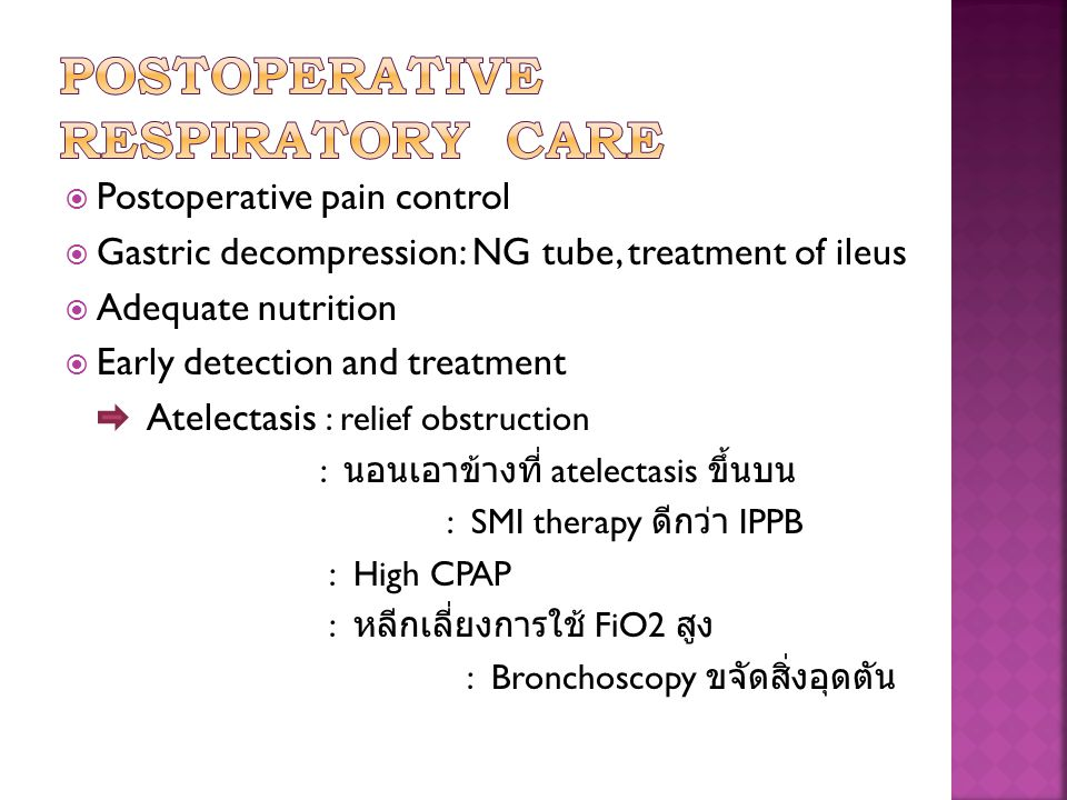  Postoperative pain control  Gastric decompression: NG tube, treatment of ileus  Adequate nutrition  Early detection and treatment Atelectasis : r