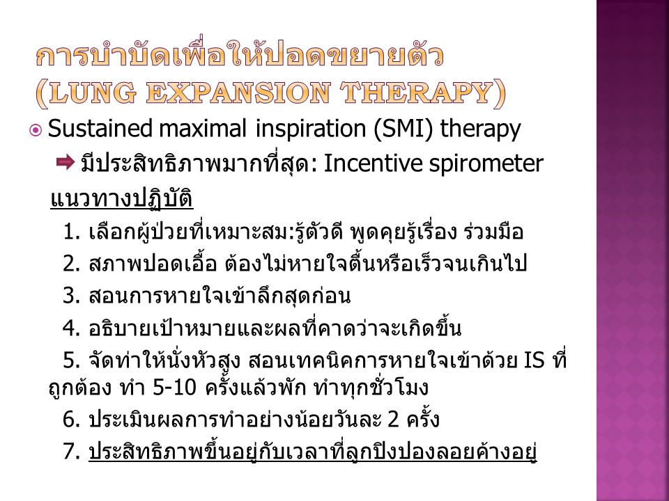  Sustained maximal inspiration (SMI) therapy มีประสิทธิภาพมากที่สุด: Incentive spirometer แนวทางปฏิบัติ 1. เลือกผู้ป่วยที่เหมาะสม:รู้ตัวดี พูดคุยรู้เ