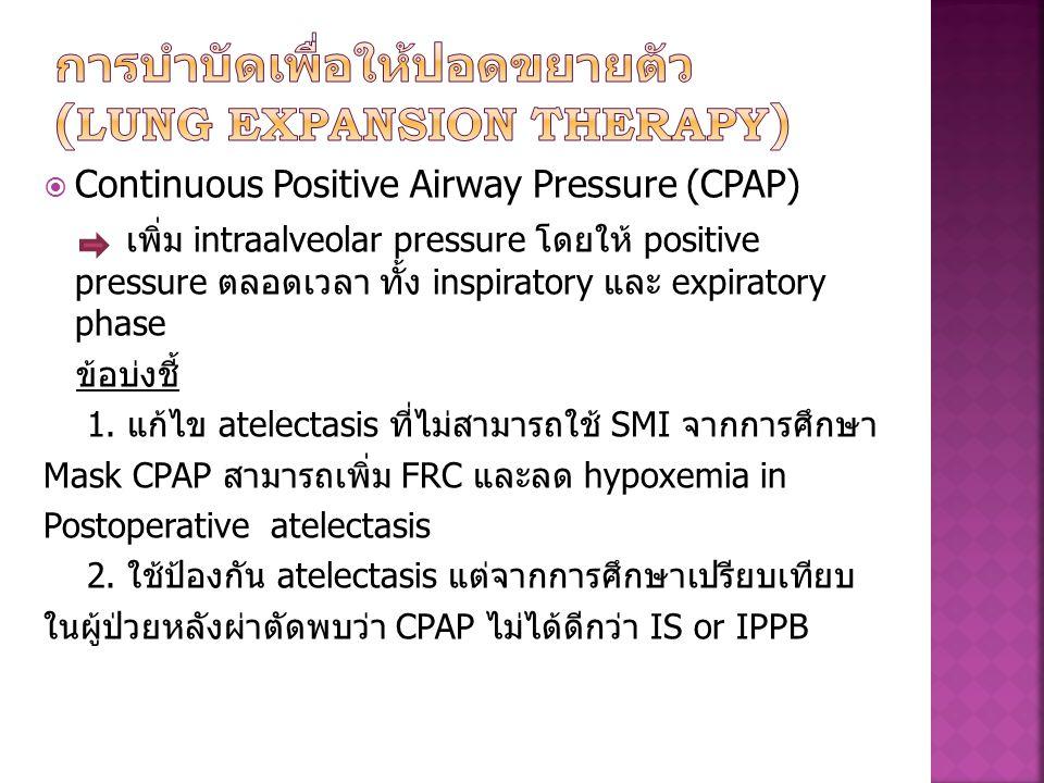  Continuous Positive Airway Pressure (CPAP) เพิ่ม intraalveolar pressure โดยให้ positive pressure ตลอดเวลา ทั้ง inspiratory และ expiratory phase ข้อบ