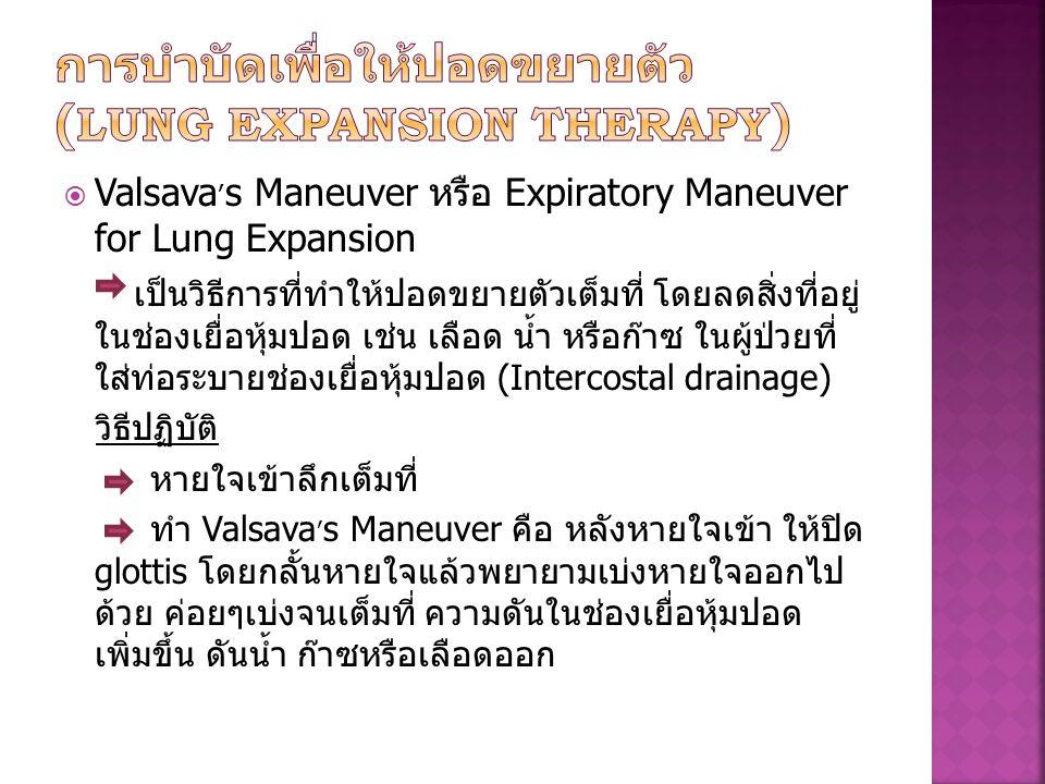  Valsava, s Maneuver หรือ Expiratory Maneuver for Lung Expansion เป็นวิธีการที่ทำให้ปอดขยายตัวเต็มที่ โดยลดสิ่งที่อยู่ ในช่องเยื่อหุ้มปอด เช่น เลือด