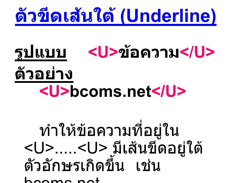 ตัวขีดเส้นใต้ (Underline) รูปแบบ ข้อความ ตัวอย่าง bcoms.net ทำให้ข้อความที่อยู่ใน..... มีเส้นขีดอยู่ใต้ ตัวอักษรเกิดขึ้น เช่น bcoms.net