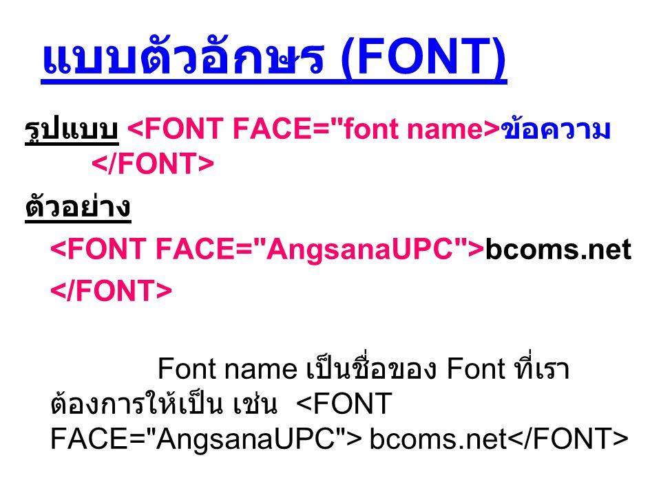 แบบตัวอักษร (FONT) รูปแบบ ข้อความ ตัวอย่าง bcoms.net Font name เป็นชื่อของ Font ที่เรา ต้องการให้เป็น เช่น bcoms.net