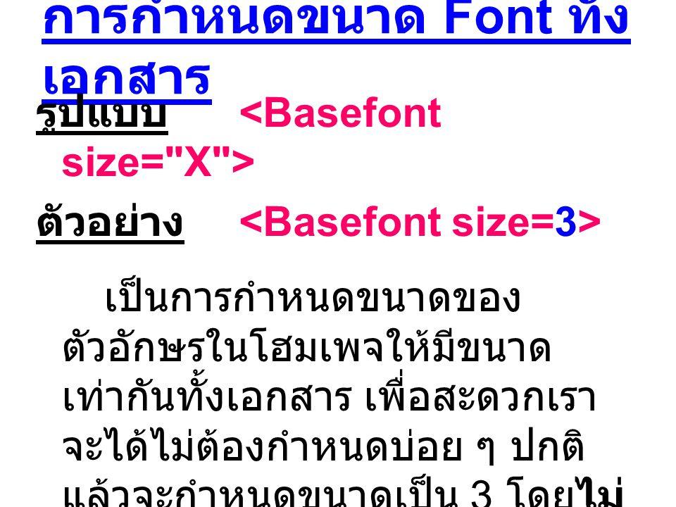 การกำหนดขนาด Font ทั้ง เอกสาร รูปแบบ ตัวอย่าง เป็นการกำหนดขนาดของ ตัวอักษรในโฮมเพจให้มีขนาด เท่ากันทั้งเอกสาร เพื่อสะดวกเรา จะได้ไม่ต้องกำหนดบ่อย ๆ ปก