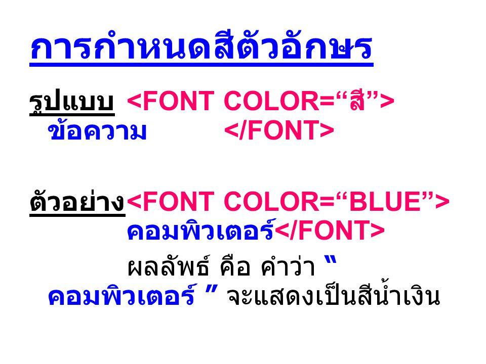 """การกำหนดสีตัวอักษร รูปแบบ ข้อความ ตัวอย่าง คอมพิวเตอร์ ผลลัพธ์ คือ คำว่า """" คอมพิวเตอร์ """" จะแสดงเป็นสีน้ำเงิน"""