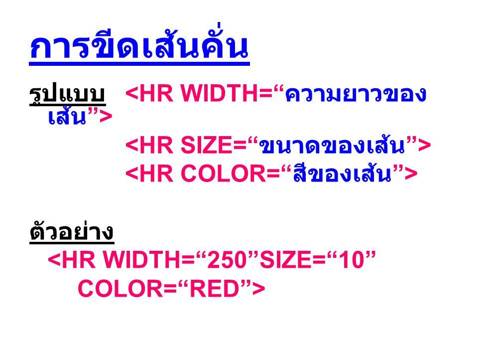 """การขีดเส้นคั่น รูปแบบ ตัวอย่าง <HR WIDTH=""""250""""SIZE=""""10"""" COLOR=""""RED"""">"""