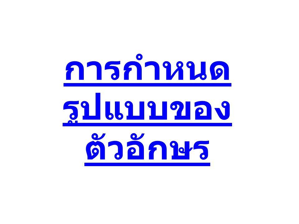 การกำหนด รูปแบบของ ตัวอักษร