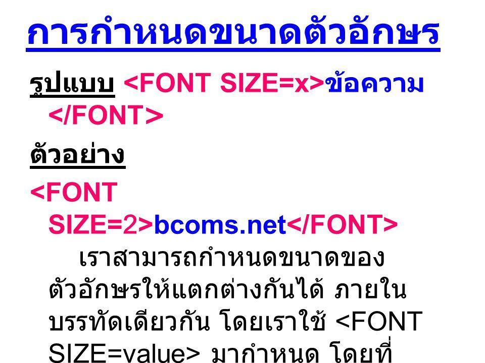 การกำหนดขนาดตัวอักษร รูปแบบ ข้อความ ตัวอย่าง bcoms.net เราสามารถกำหนดขนาดของ ตัวอักษรให้แตกต่างกันได้ ภายใน บรรทัดเดียวกัน โดยเราใช้ มากำหนด โดยที่ va