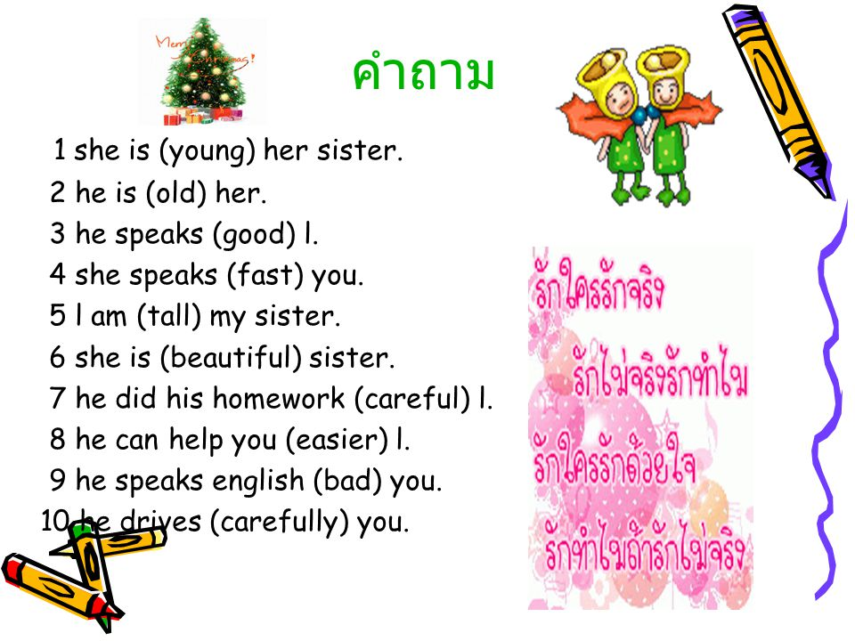 คำถาม 1 she is (young) her sister. 2 he is (old) her. 3 he speaks (good) l. 4 she speaks (fast) you. 5 l am (tall) my sister. 6 she is (beautiful) sis