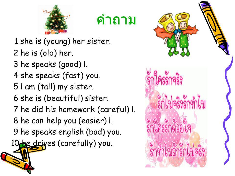 คำถาม 1 she is (young) her sister.2 he is (old) her.