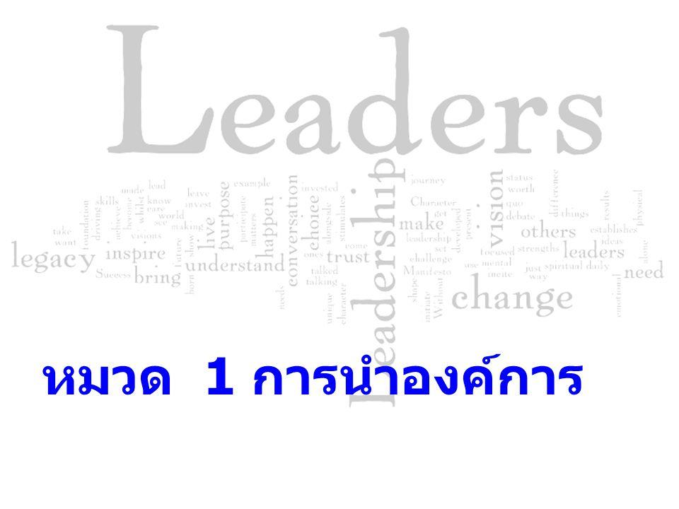 หมวด 1 การนำองค์การ