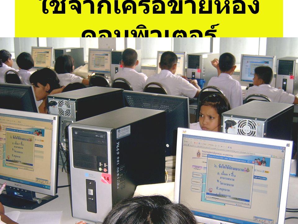 สงกรานต์ วีระเจริญกิจ ศึกษานิเทศก์ สพท. นครนายก ใช้จากเครือข่ายห้อง คอมพิวเตอร์