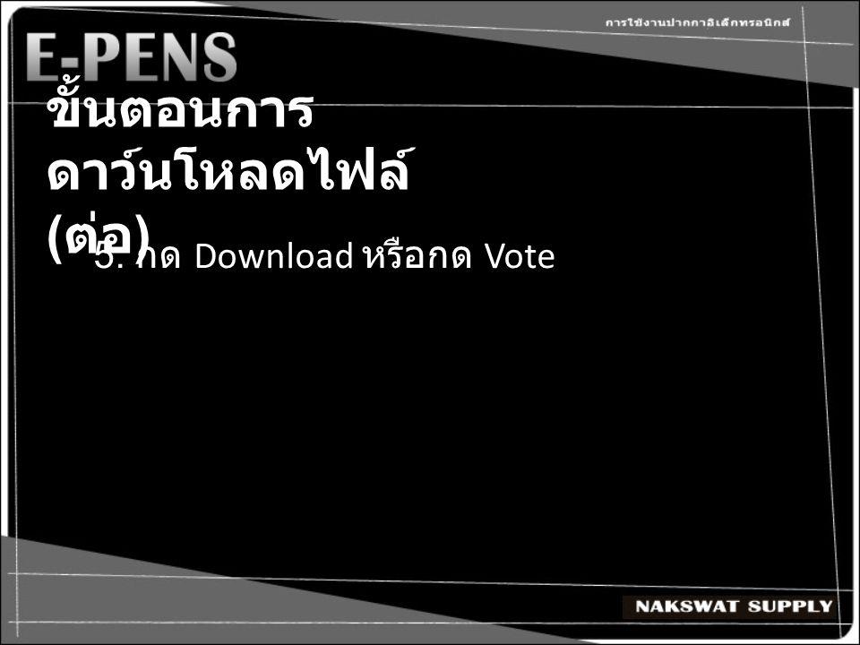 ขั้นตอนการ ดาว์นโหลดไฟล์ ( ต่อ ) 5. กด Download หรือกด Vote