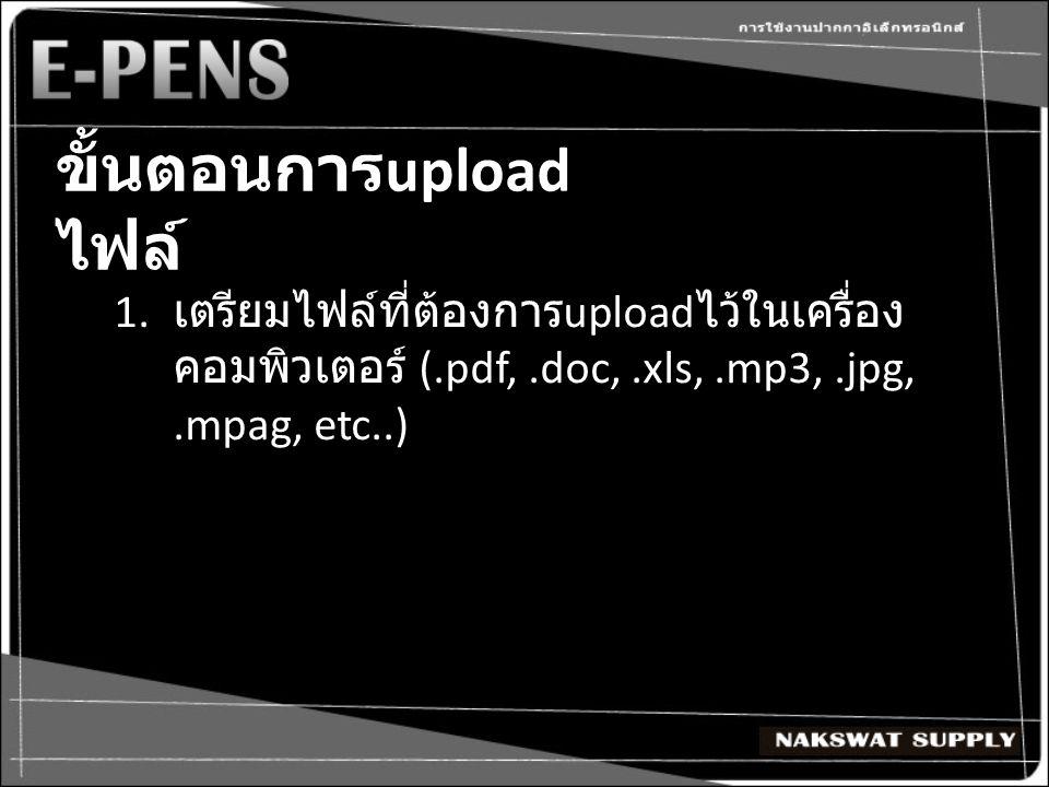 ขั้นตอนการ upload ไฟล์ 1.