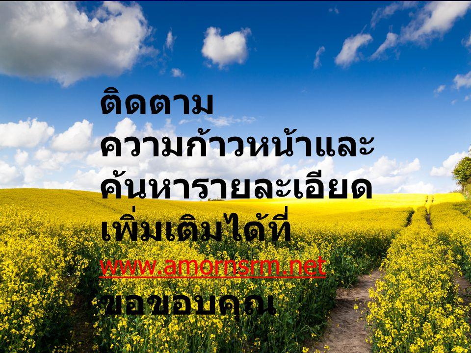 ติดตาม ความก้าวหน้าและ ค้นหารายละเอียด เพิ่มเติมได้ที่ www.amornsrm.net ขอขอบคุณ